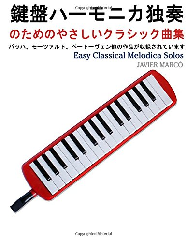 9781491290149: Easy Classical Melodica Solos (Japanese Edition)