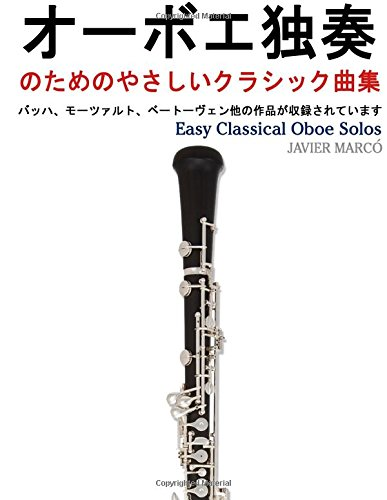 9781491290156: Easy Classical Oboe Solos (Japanese Edition)
