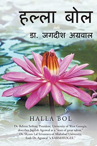 9781491702659: हल्ला बोल: Halla Bol (Hindi Edition)