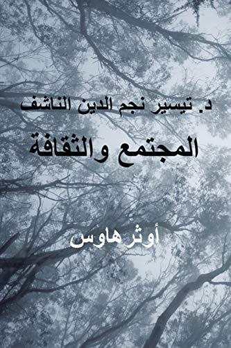 9781491868676: د. تيسير نجم الدين الناشف (Arabic Edition)