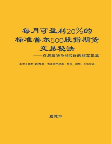 9781492116585: Making 20% Per Month for Trading S&P 500 Future (Chinese Version) (Chinese Edition)