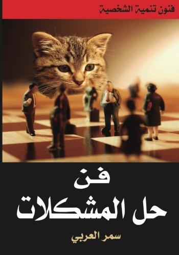 9781492144151: Personal Development Problem Solving (Arabic Edition)