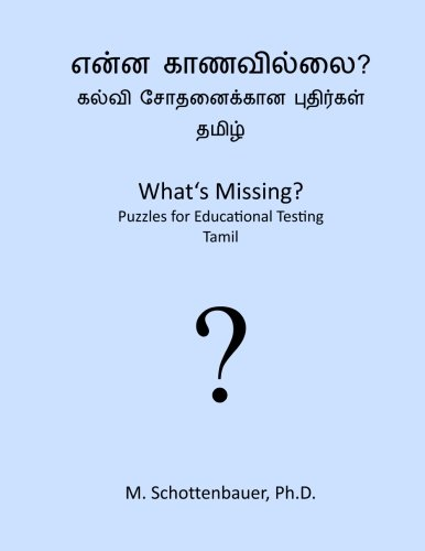 9781492154358: What's Missing?  Puzzles for Educational Testing: Tamil (Tamil Edition)