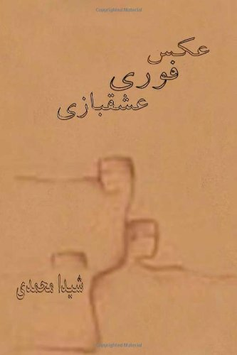 9781492185345: Snapshot of Making Love: Contemporary Persian Modern Poetry (Persian Edition)