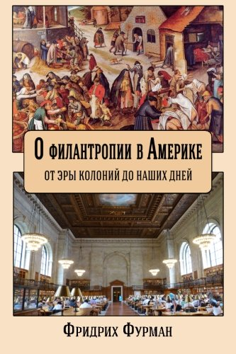 9781492195306: On Philanthropy in America: From the Colonial Era to the Present Day (Russian edition with English Summary and Table of Contents)