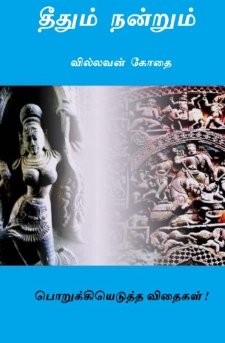 9781492281894: short articals: theethum nandrum.. (Tamil Edition)