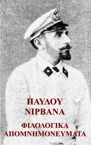 9781492395294: Filologika Apomnimonevmata: A Greek Language Classic (Greek Edition)