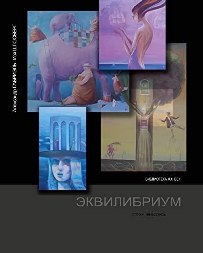 9781492704782: Equilibrium (Russian Edition)