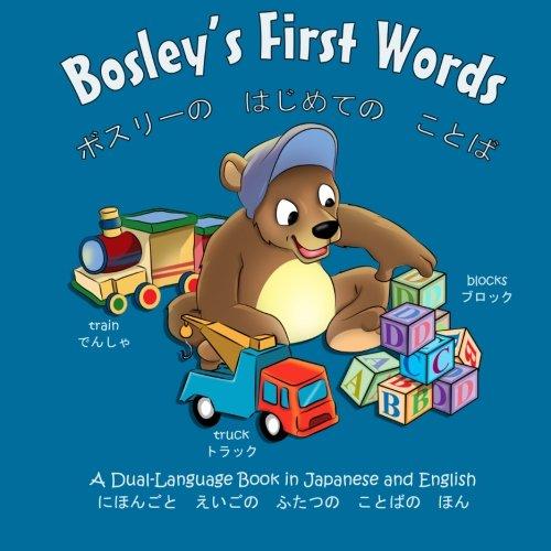 9781492803065: Bosley's First Words (Bozuri no hajimte no kotoba): A Dual Language Book in Japanese and English (Adventures of Bosley Bear)