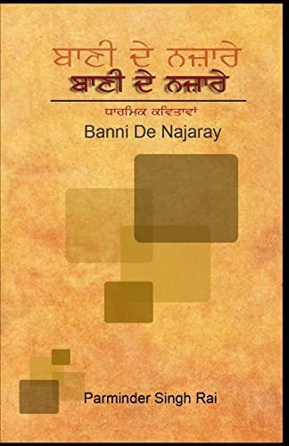 Bani De Najaray (Punjabi Edition): Mr. Parminder Singh Rai