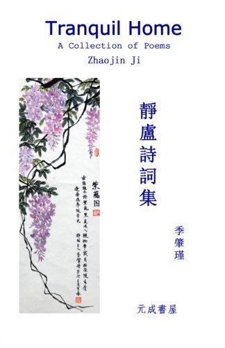 9781492817123: Tranquil Home: A Collection of Poems (Chinese Edition)