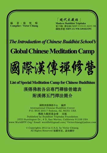 9781492823391: The Introduction of Global Chinese Meditation Camp: List of Special Meditation Camp for Chinese Buddhism (Chinese Edition)