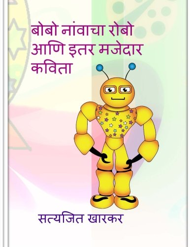 9781492843689: Bobo the robo and other funny poems.: Children's poetry in Marathi by Satyajit Kharkar (Marathi Edition)