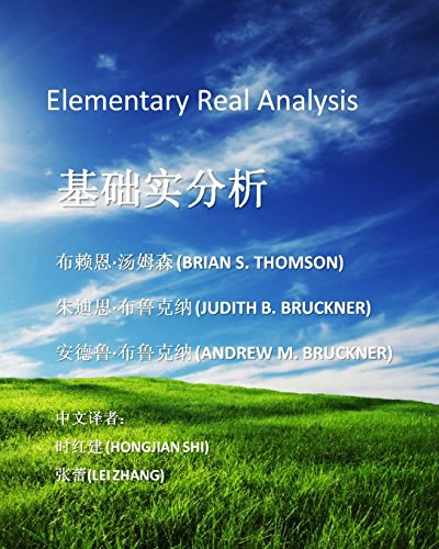 9781492864189: Elementary Real Analysis: Chinese Language Version (Chinese Edition)