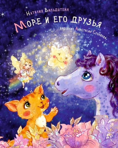 9781492896005: Mare and his friends (Russian Edition)