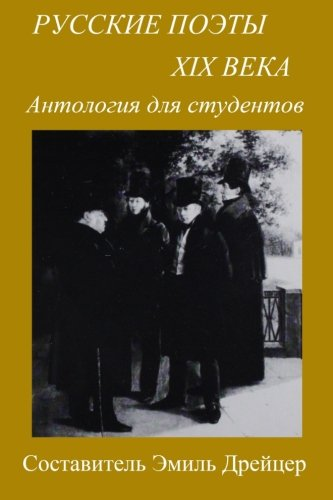 9781492953449: Russkie Poety XIX Veka: Anthology for students