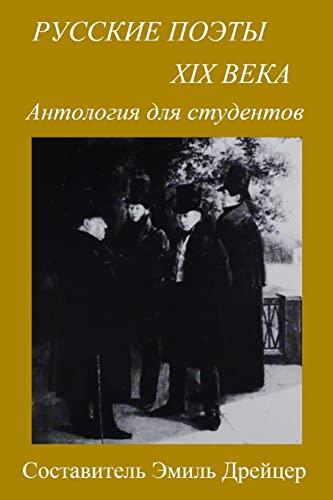 Russkie Poety XIX Veka: Anthology for students: Emil Draitser