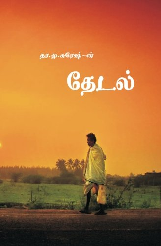 9781493603190: Thedal ( paguthi 2) (Tamil Edition)