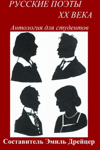 Russkie poety XX veka / Twentieth Century: Draitser, Emil