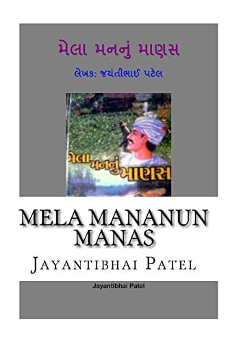 Mela Mananun Manas: Mela Mananun Manas is: Patel, Mr. Jayantibhai