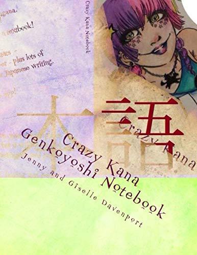 9781494268077: Crazy Kana Genkoyoshi Notebook: 100 sheets of Genkoyoshi Japanese Essay Paper