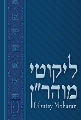 Likutey Moharan (En Espanol) Vol. III: Lecciones: De Breslov, Rabi