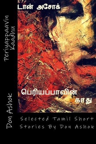 Periyappaavin Kaadhu: Selected Tamil Short Stories By Don Ashok (Tamil Edition): Ashok, Mr Don
