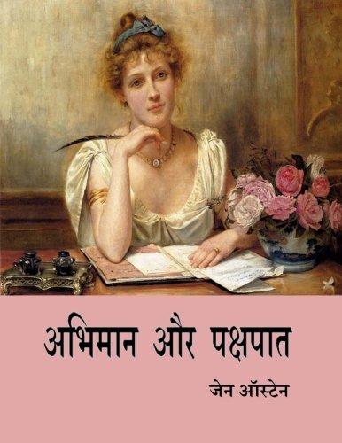 9781494728427: Pride and Prejudice: Hindi Edition