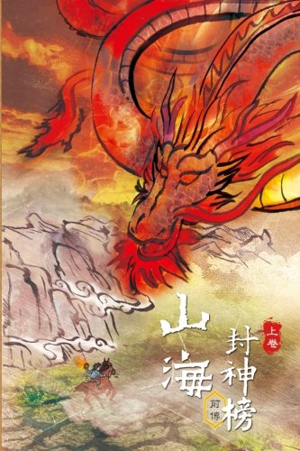 Tales of Terra Ocean: Rise of the Imperial Guardians Vol 1 (Traditional Chinese Edition) (Tales of ...
