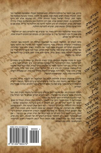9781494860479: SUKA A - bekitsur: To learn to understand and to remember (Volume 15) (Hebrew Edition)