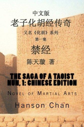 9781494875411: The Saga of a Taoist Nun, 1: Chinese Edition: Novel of Martial Arts