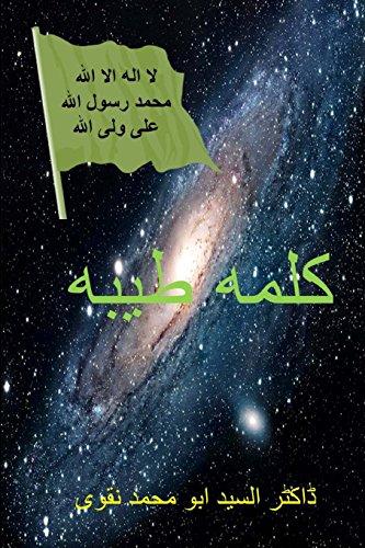 Kalima Tayyiba: Naqvi, Alsyyed Abu