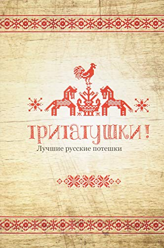 9781494989897: Tritatushki! Best Russian Nursery Rhymes: The best