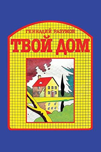 9781495289767: Tvoi dom (Russian Edition)