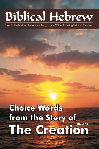 9781495416897: Biblical Hebrew - The Creation: The meaning of important words in the story of the Creation (1)