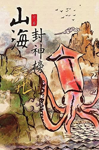 Divine Weapons of Terra Ocean Vol 2: Kenneth Lu