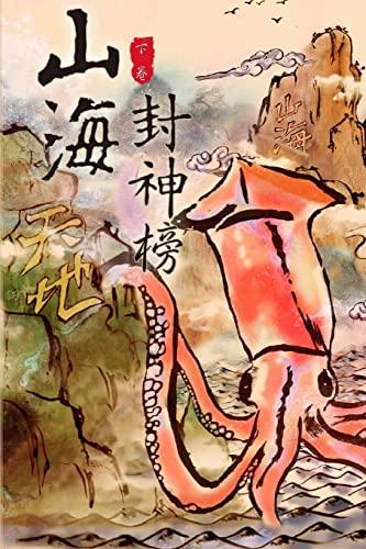 Sacred Weapons of Terra Ocean Vol 2: Kenneth Lu