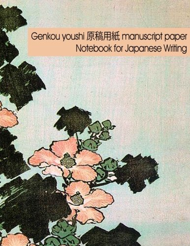 Genkou Youshi Manuscript Paper - Notebook for: Journals, Spicy