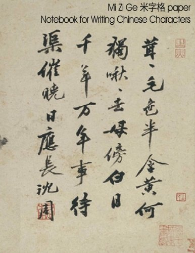 9781495939242: Mi Zi Ge paper for Chinese Character Writing: Hanzi Notebook with guides to aid writing Chinese characters