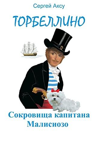 9781495994326: Treasures of captain Malisiozo (The Adventures of Torbellino) (Volume 1) (Russian Edition)