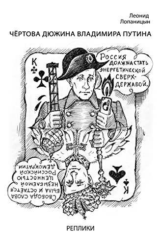 Vladimir Putin's long dozen. Remarks: Satire on the Russian authorities (Russian Edition): ...