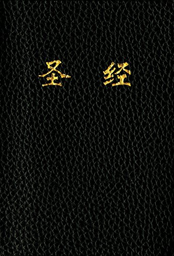Holy Bible: Chinese Text Edition, Chinese Union: Not Available (na),