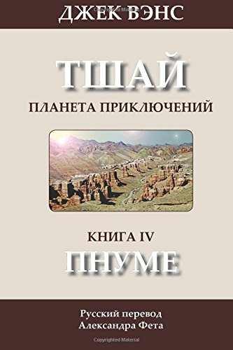 9781497368620: The Pnume (in Russian): Volume 4 (Tschai: Planet of Adventure)