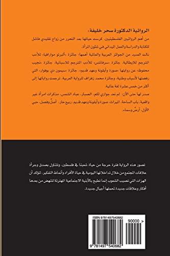 9781497540682: Al Subbar - Cactus (Arabic Edition)