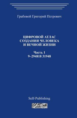 9781497578418: Cifrovoj atlas sozdanija cheloveka i vechnoj zhizni_Chast 1_2006 (Russian Edition)