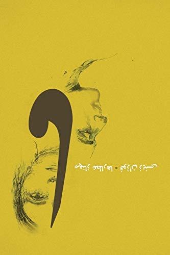 9781499059199: MA (Persian Edition)