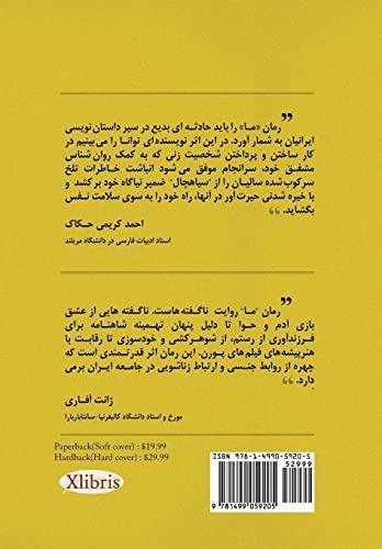 9781499059205: MA (Persian Edition)