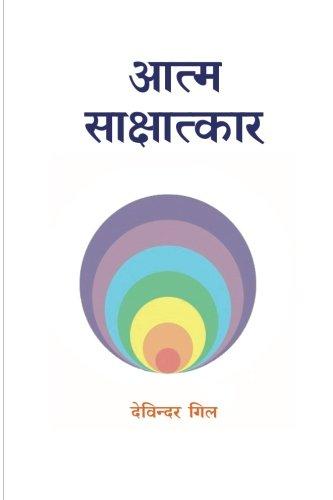 9781499169423: Atma Sakshatkar: Self Realization (Hindi) (Hindi Edition)