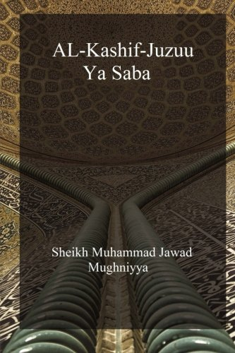 9781499230079: AL-Kashif-Juzuu Ya Saba