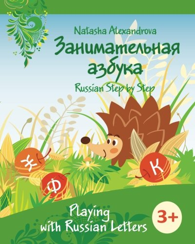 9781499236460: Playing with Russian Letters: Volume 2 (Russian Step by Step for Children)